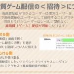 【ツイキャス】音・画質が良い高画質ゲーム配信の仕方