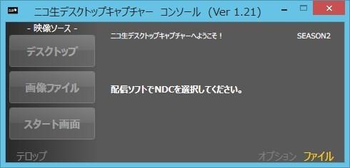 ニコ生デスクトップキャプチャー
