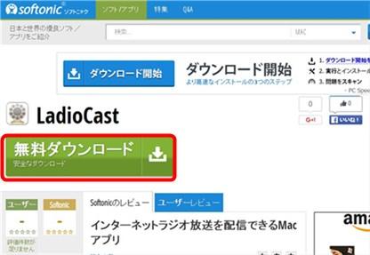 LadioCast ダウンロード