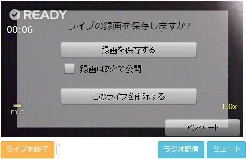 ツイキャス 録画 公開2