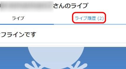 ツイキャス ライブ履歴