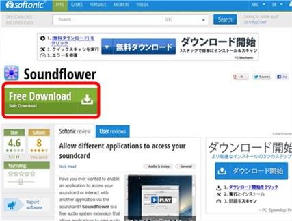 soundflower ダウンオード