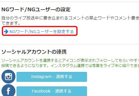 ツイキャス PC NG設定